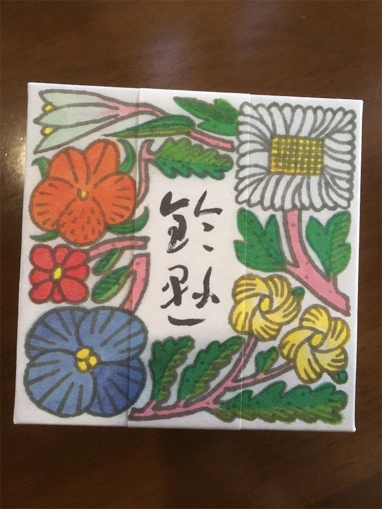 f:id:ishokuju0707:20180214200857j:plain