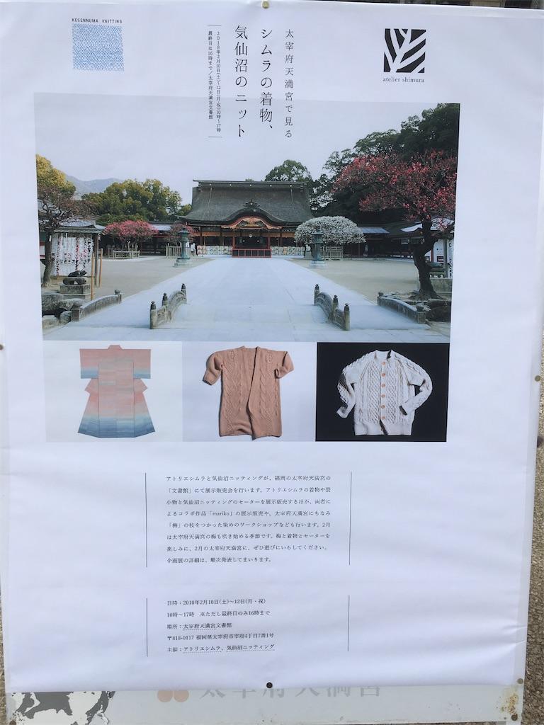f:id:ishokuju0707:20180214200916j:image