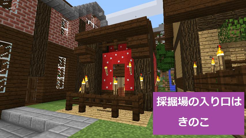 巨大赤キノコに採掘場の入口