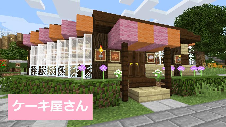 オレンジとピンクで装飾されたケーキ屋さん