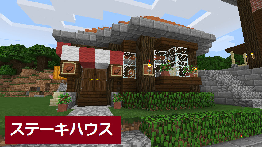 赤い屋根のステーキハウス