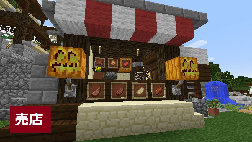 焼いた肉が並んだ売店