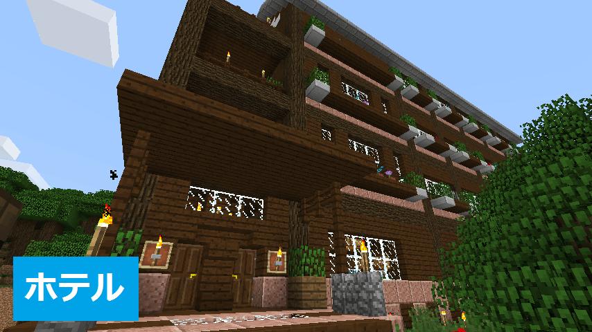 玄関から見上げたホテル