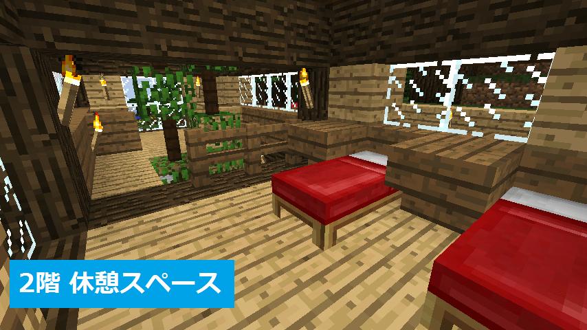 ベッドや机のある休憩スペース
