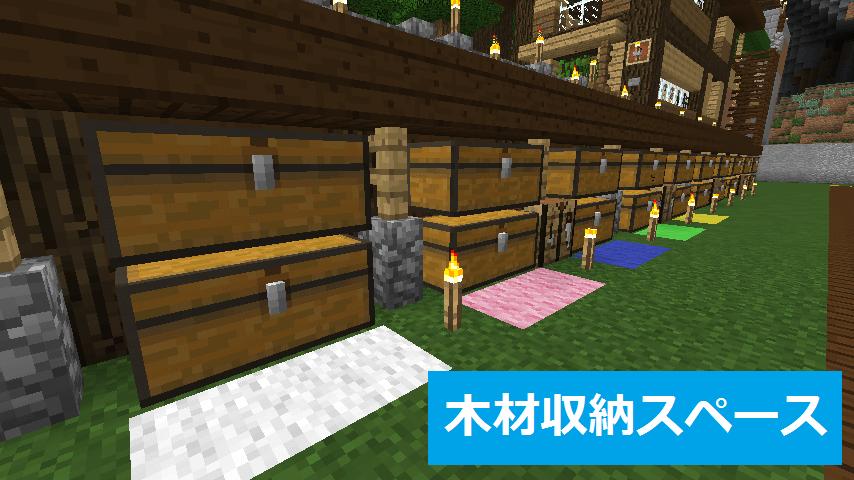 小屋の下に木材用の倉庫