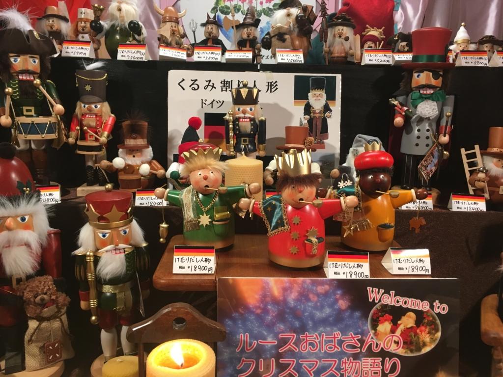f:id:isigumakatasou:20161203174405j:plain