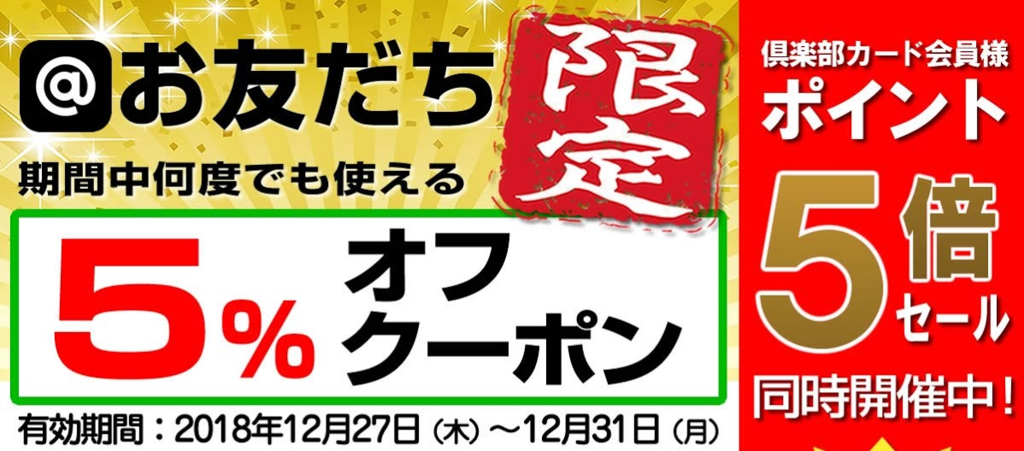 f:id:isigumakatasou:20181231104235p:plain