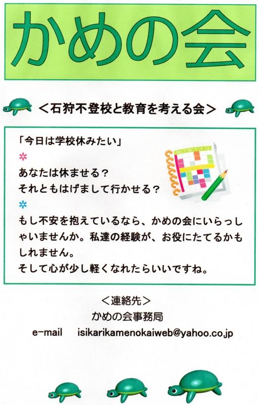 f:id:isikarikamenokai:20170316154258j:image:w360:left
