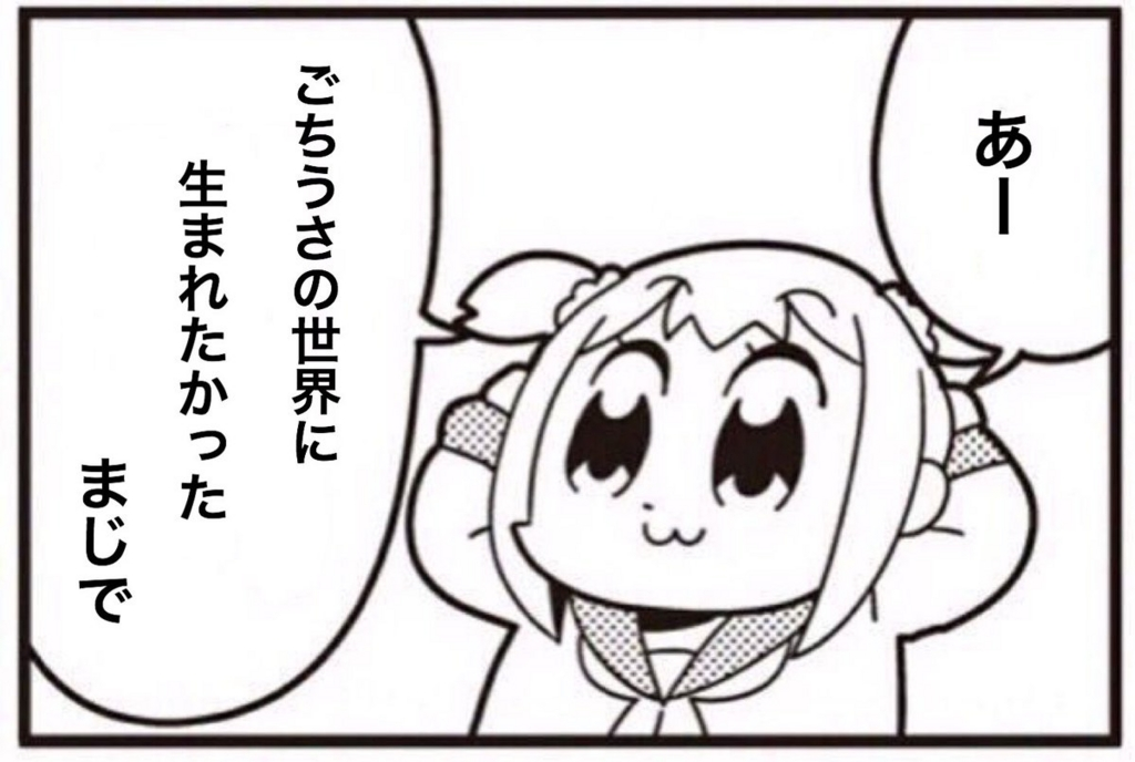 f:id:isiyomatin:20170504002440j:plain