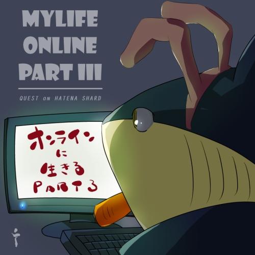オンラインに生きる(PART3)