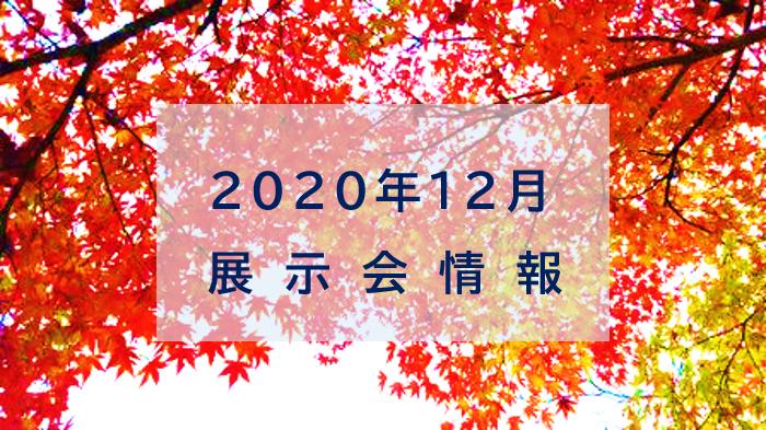 2020年12月|展示会情報
