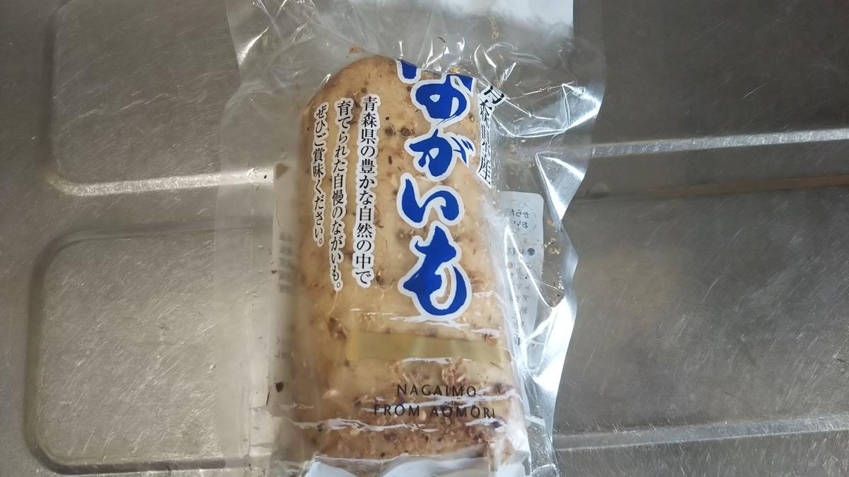 青森県産 長芋