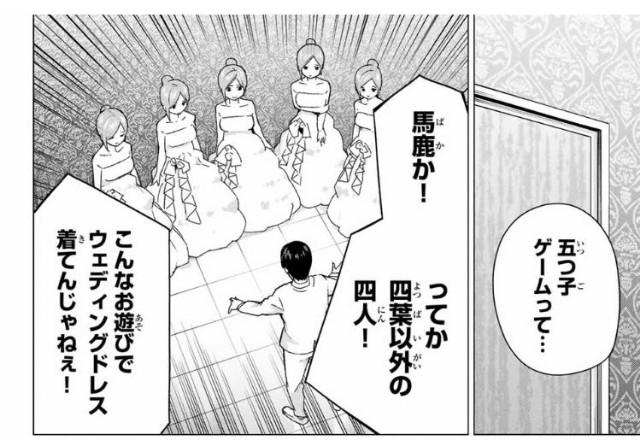 話 花嫁 五 最終 の ひどい 等 分