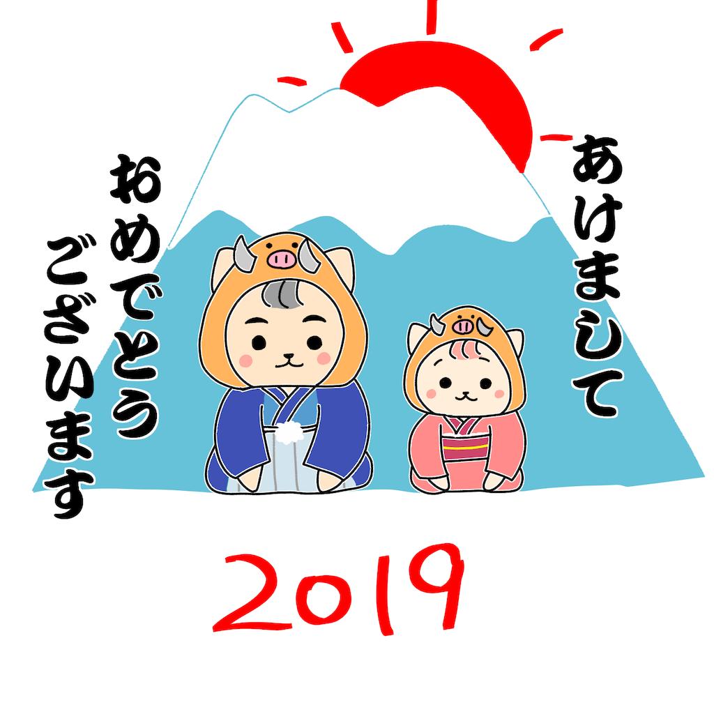 f:id:isomemayu:20190107111339p:image