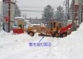 排雪作業1