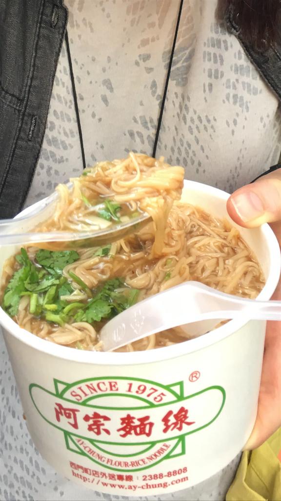 台湾阿宗麺線