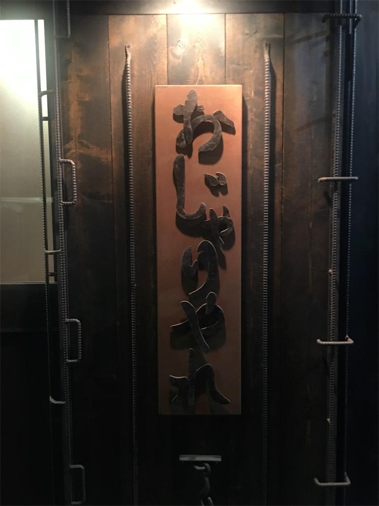 西荻窪の居酒屋おじゃりやれ