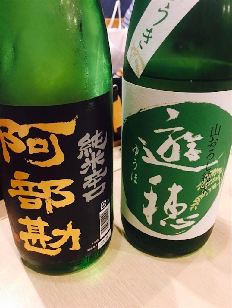 日本酒阿部勘と日本酒遊穂
