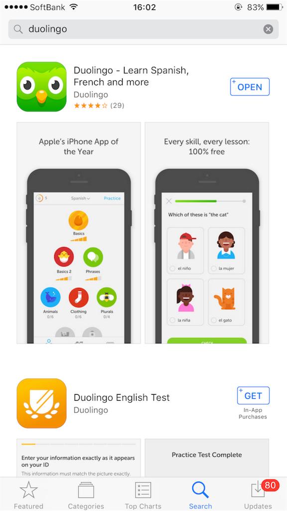 英語の勉強アプリ