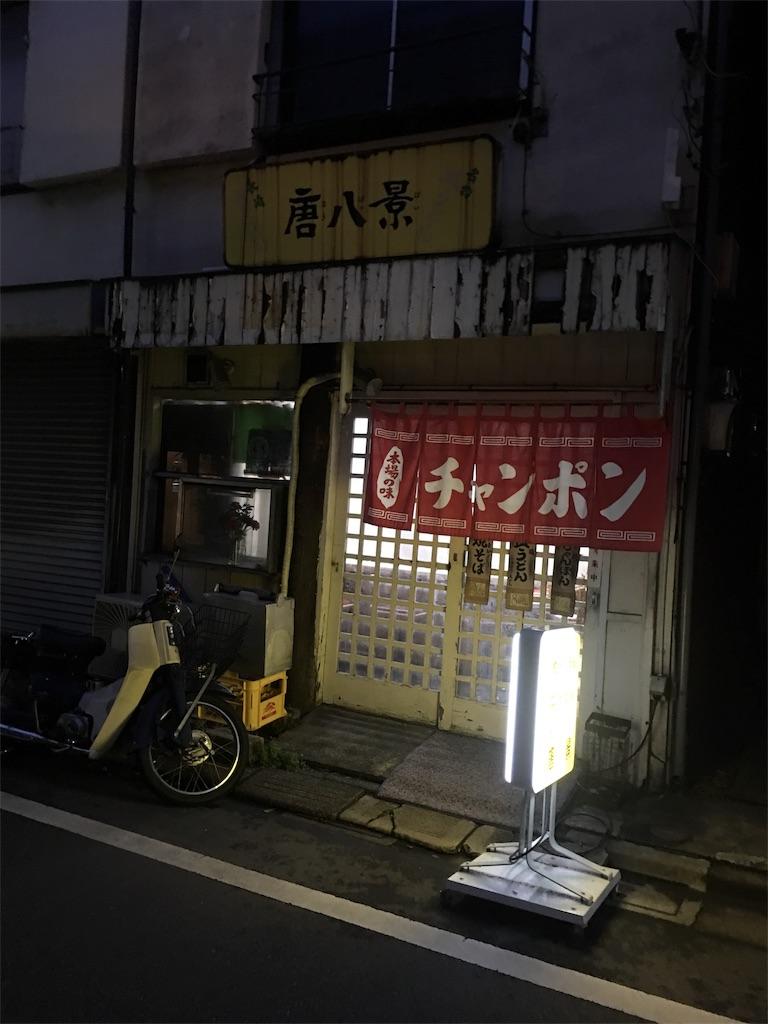 高円寺皿うどんのお店