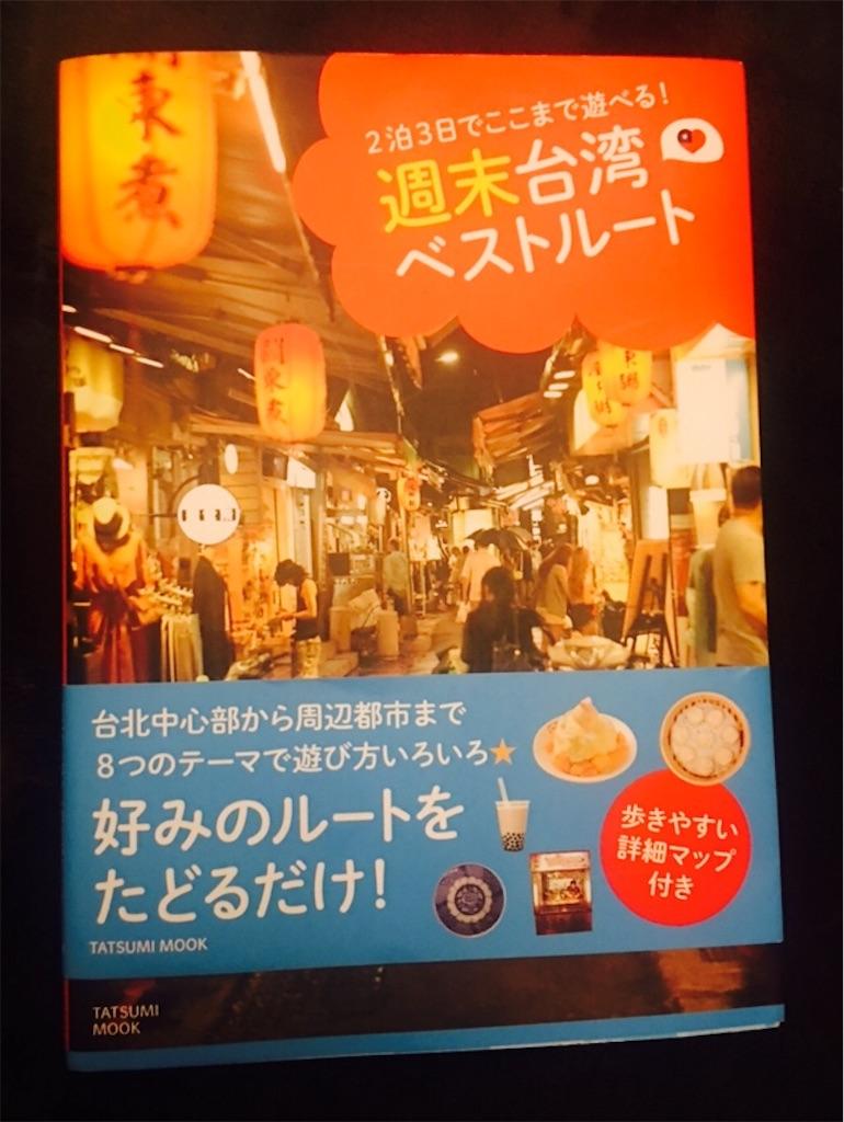 台湾のガイドブック