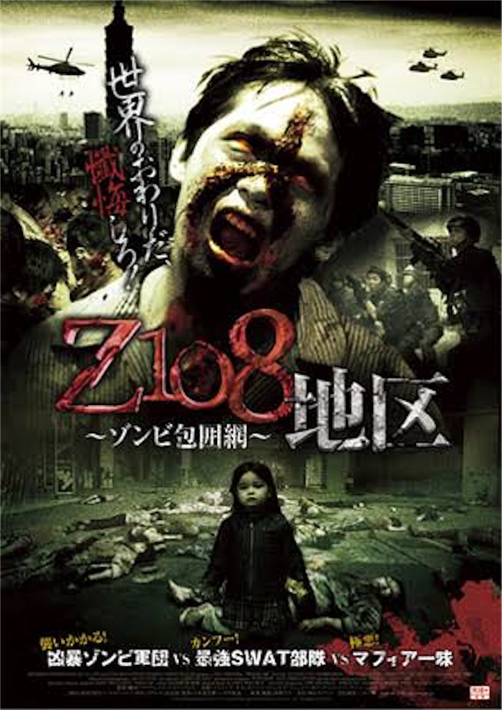 台湾のゾンビ映画