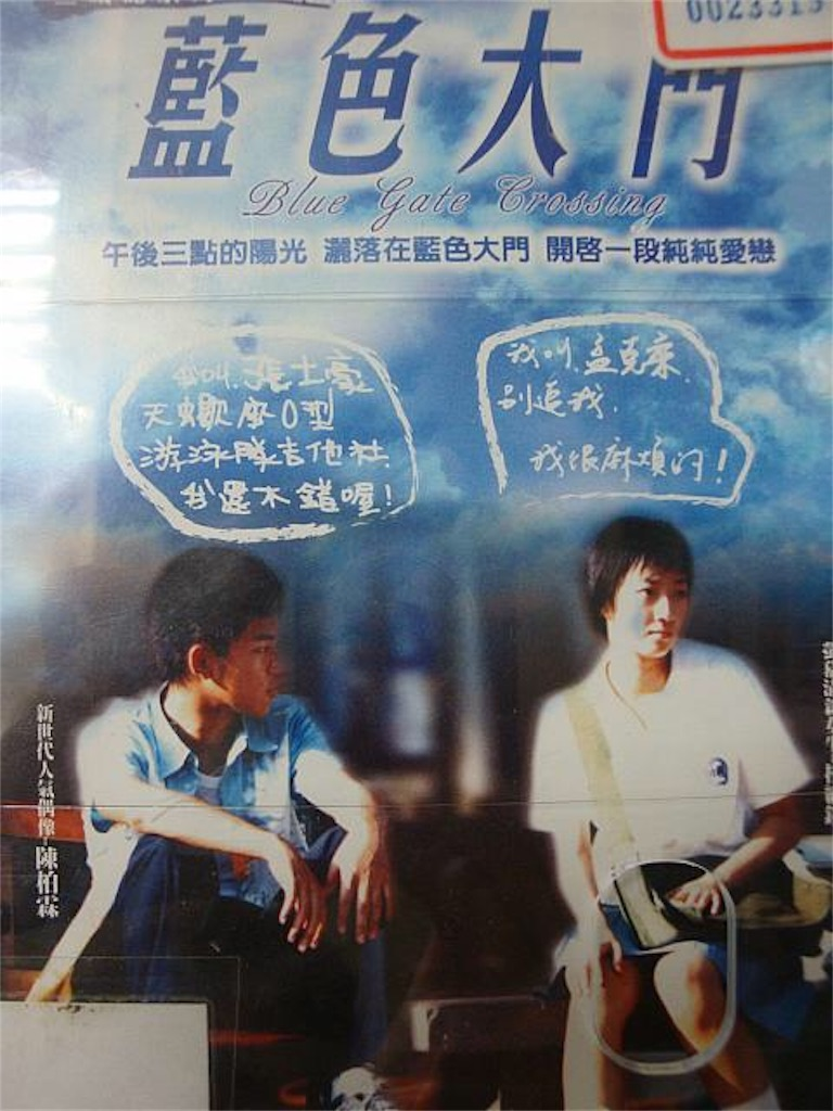 台湾の映画藍色夏恋