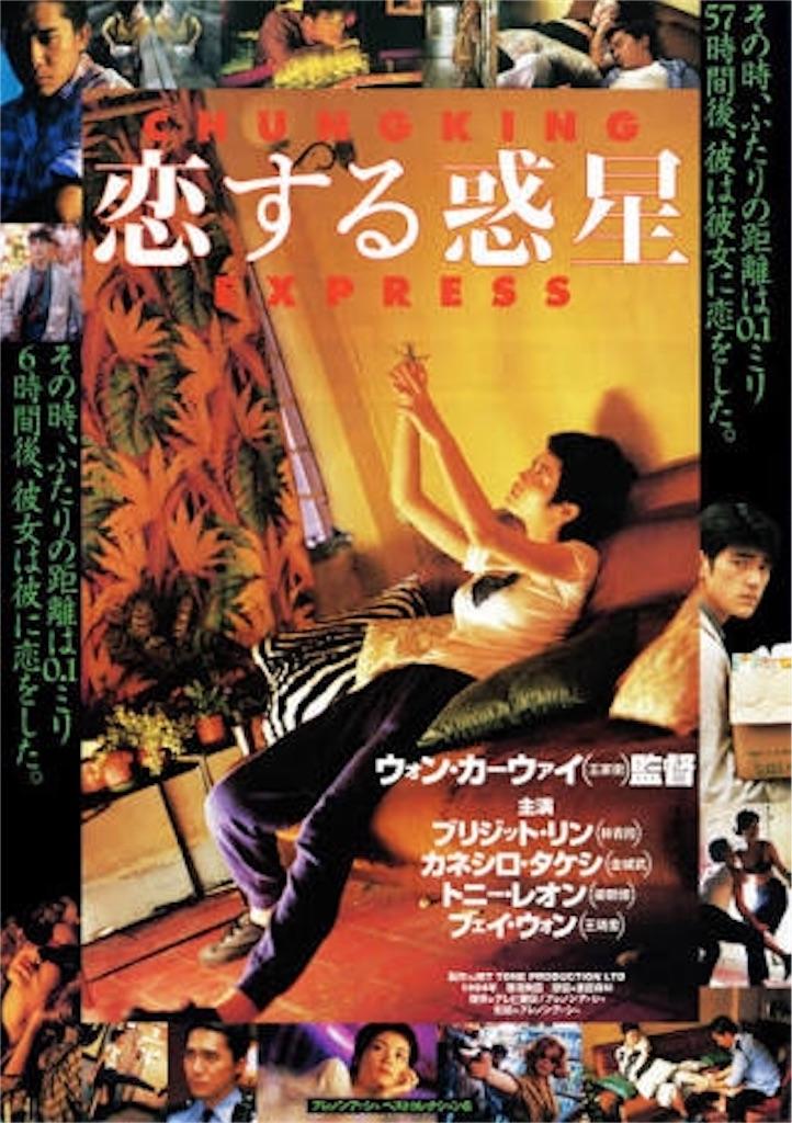 香港の映画恋する惑星