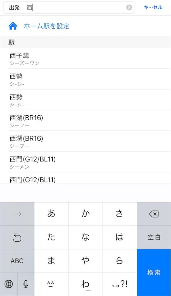 台湾電車路線アプリ