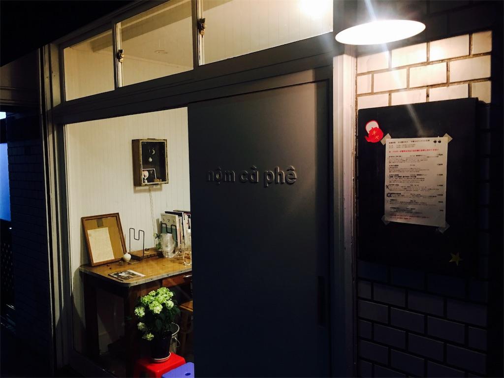 西荻窪ノムカフェの外観
