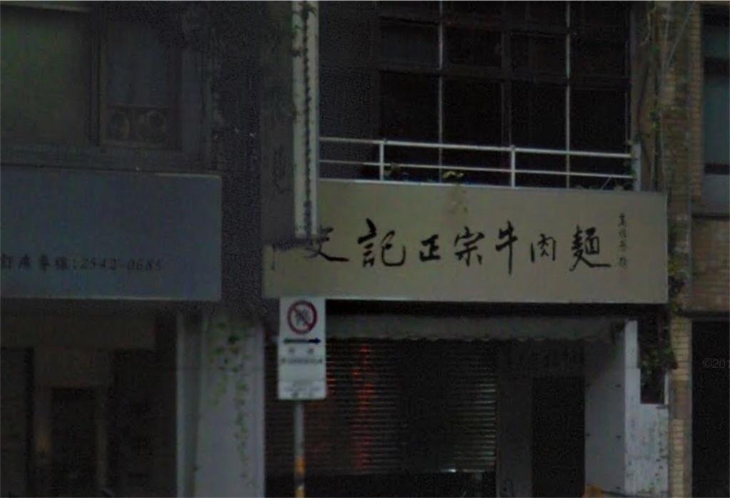 台湾の美味しい牛肉麺屋さんの外観