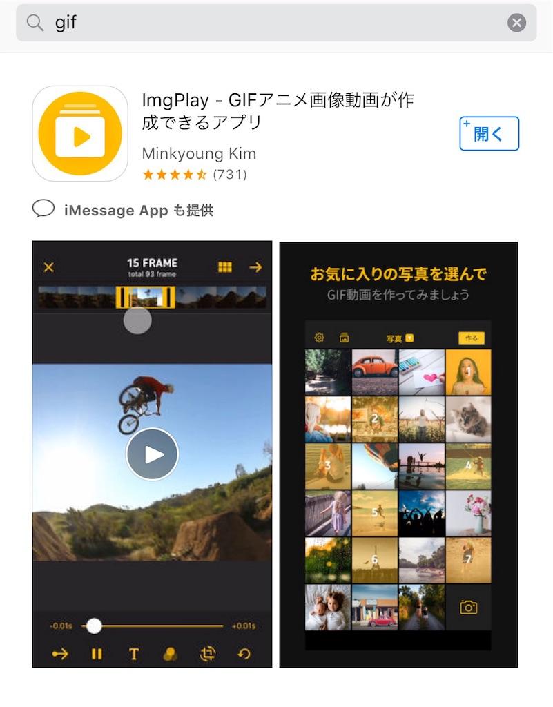 gif作成無料アプリ
