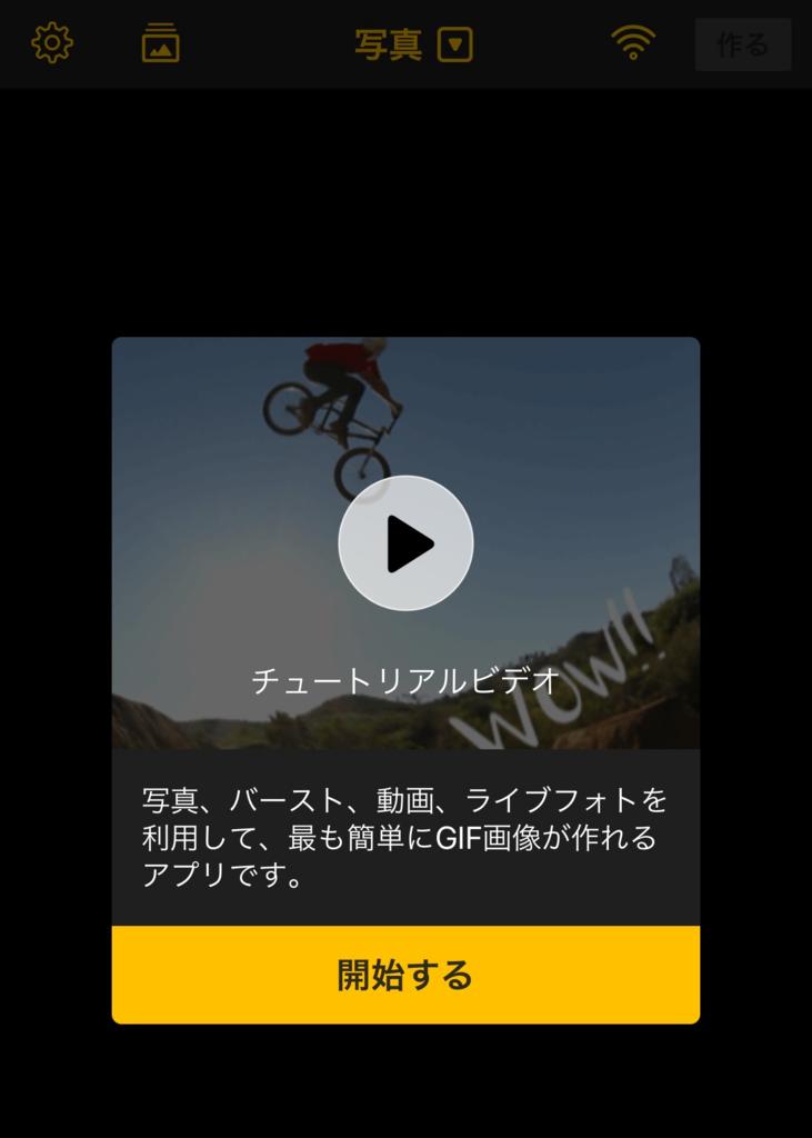 gif作成無料アプリは簡単にできる