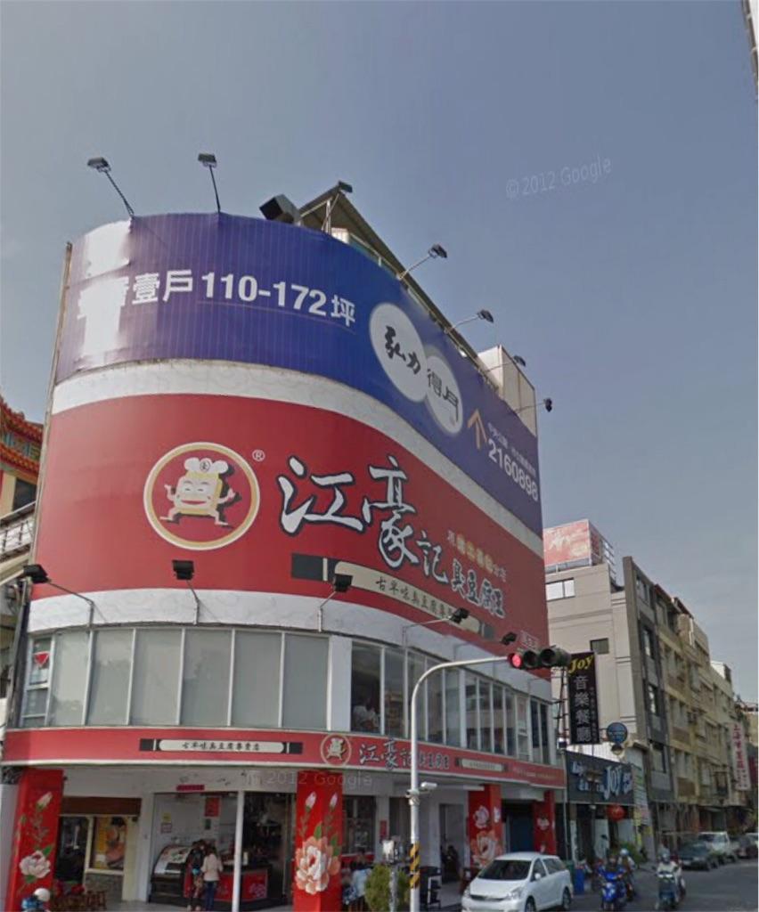 台湾高雄の臭豆腐のお店江豪記臭豆腐王