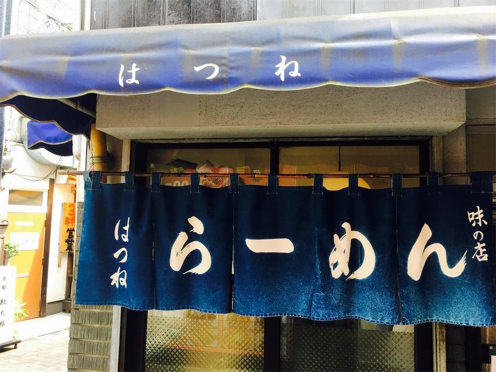 西荻窪の美味しいラーメン屋はつね