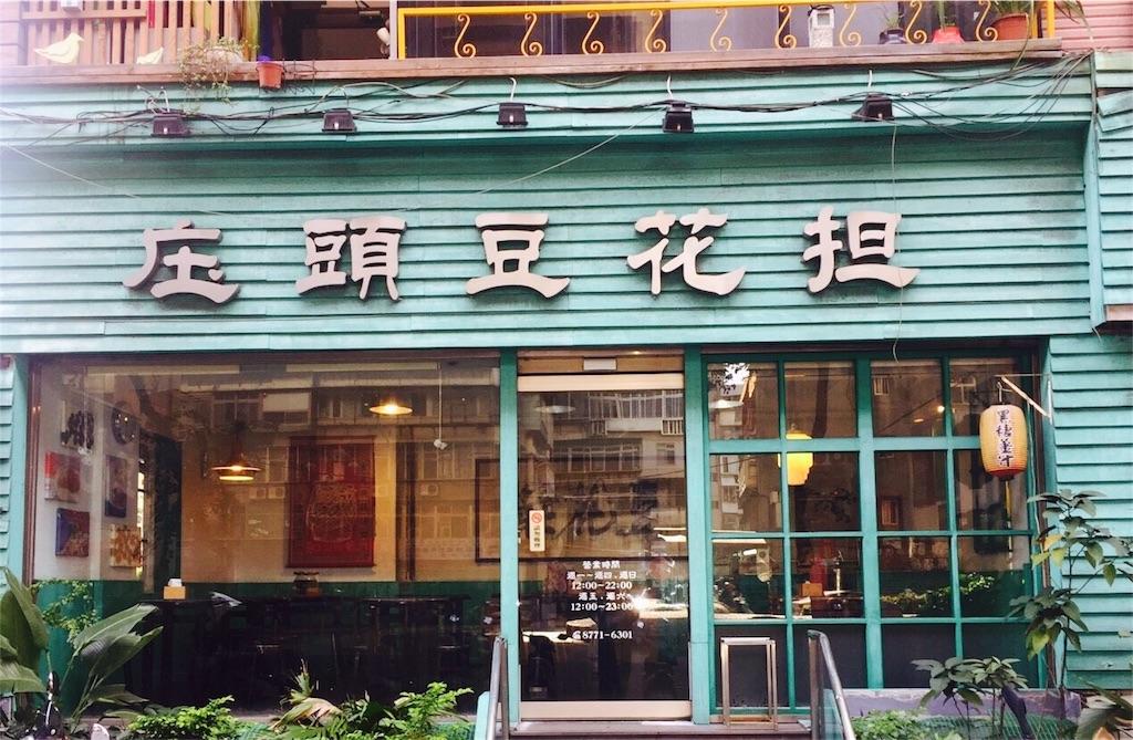 台北の美味しいトウファのお店