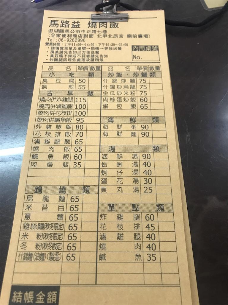 f:id:isoyama0103:20170910144836j:image