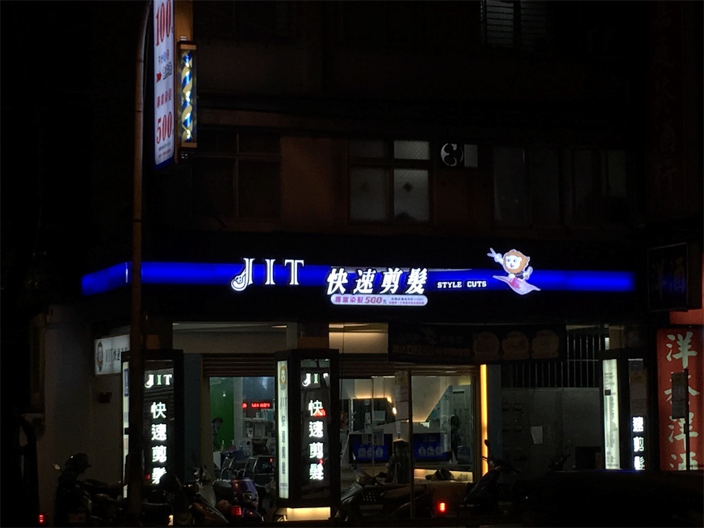 f:id:isoyama0103:20171106120912j:image