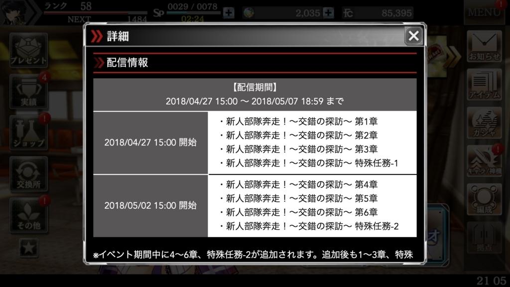 f:id:isozaki789:20180506210921j:plain