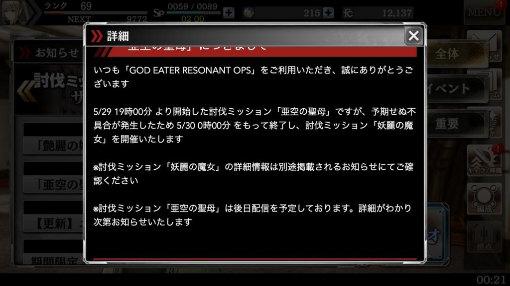 f:id:isozaki789:20180530004259j:plain