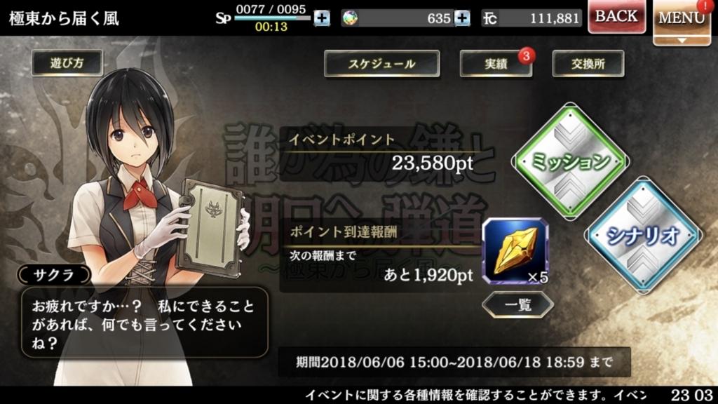 f:id:isozaki789:20180610231013j:plain