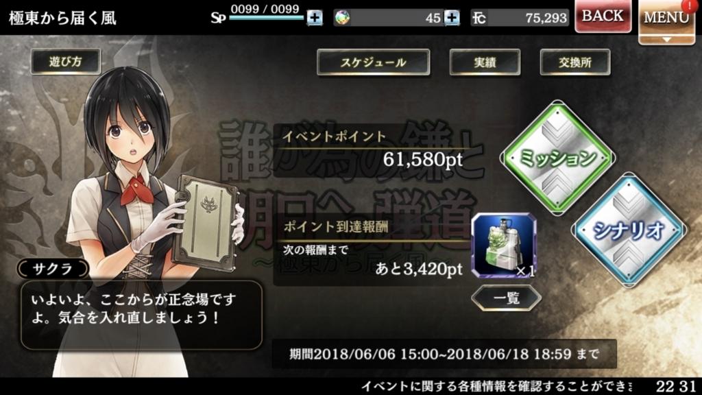f:id:isozaki789:20180616223725j:plain