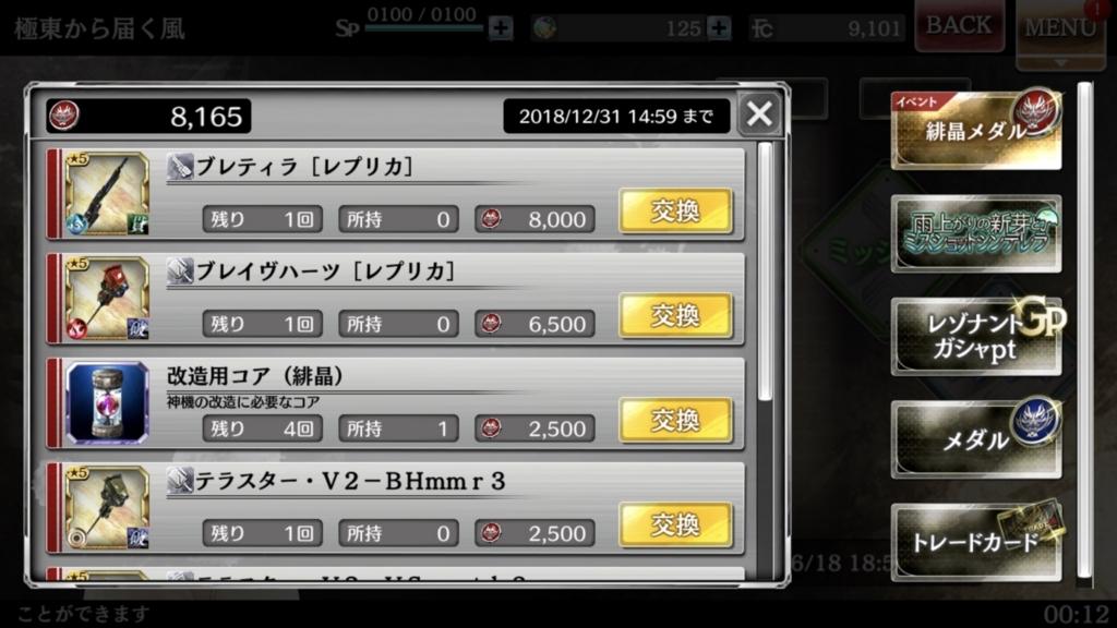 f:id:isozaki789:20180620002028j:plain