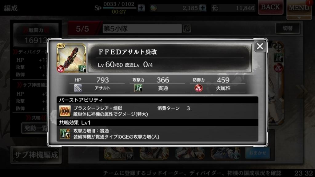 f:id:isozaki789:20180622234400j:plain