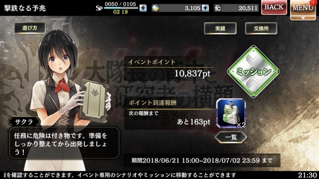 f:id:isozaki789:20180626235720j:plain