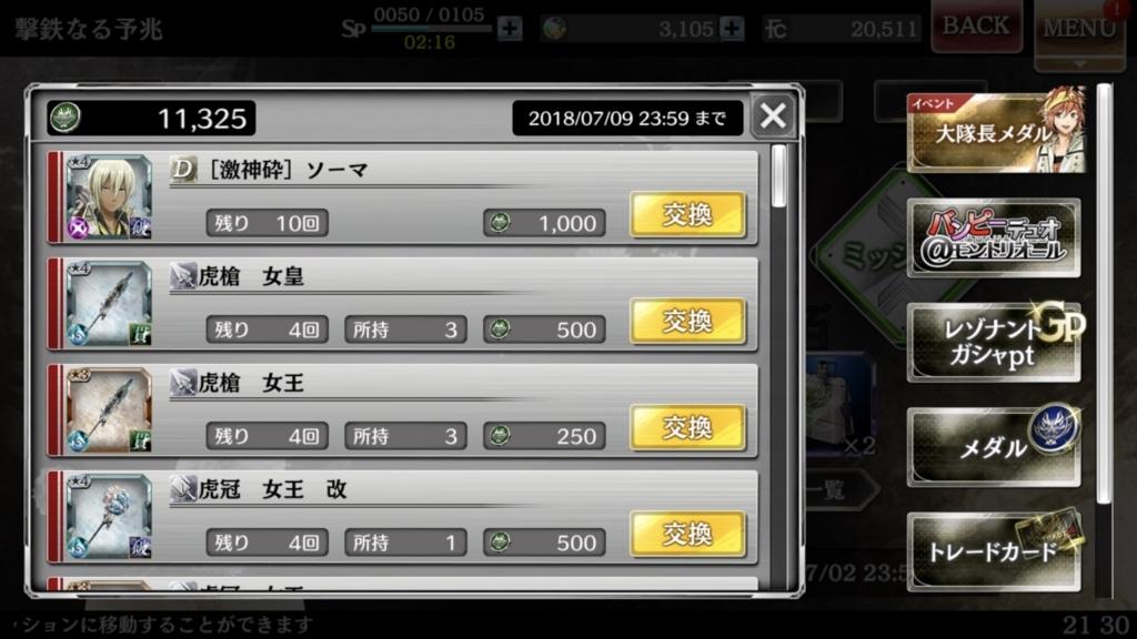 f:id:isozaki789:20180626235926j:plain