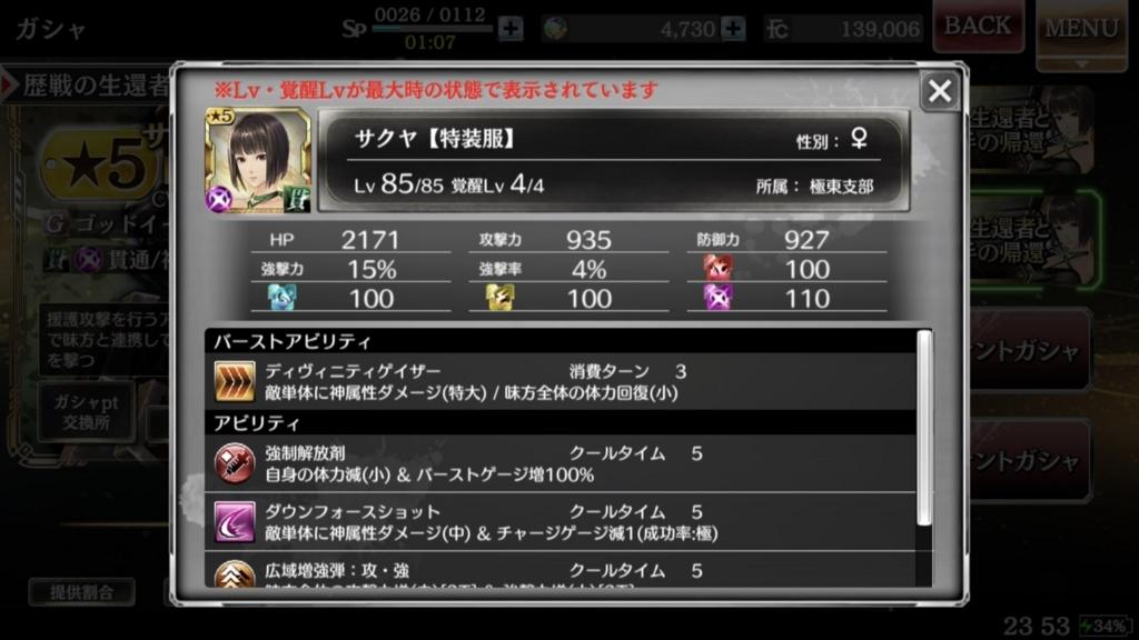 f:id:isozaki789:20180705000039j:plain