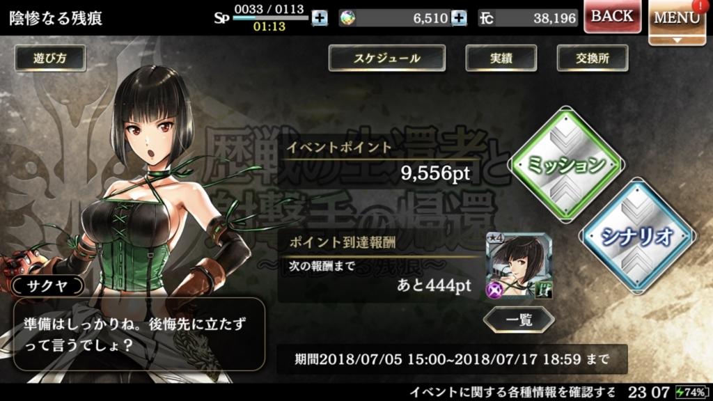 f:id:isozaki789:20180705231248j:plain