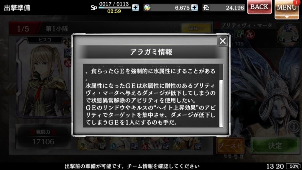 f:id:isozaki789:20180706235820j:plain