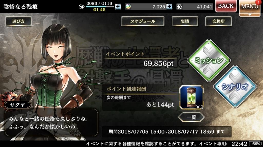 f:id:isozaki789:20180711225027j:plain